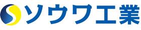 兵庫県加東市の研磨のプロ ソウワ工業